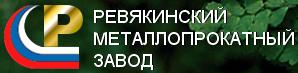 Ревякинский металлопрокатный завод